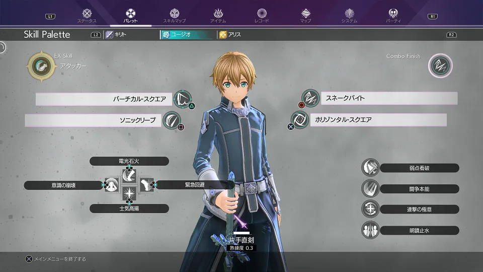 Färdighetspaletten i Sword Art Online: Alicization Lycoris.